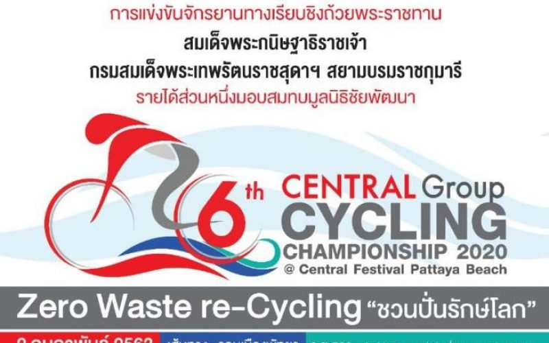 Central Group Cycling Championship 2